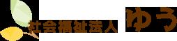 東大阪市の就労継続支援B型事業所「社会福祉法人ゆう」